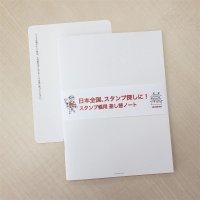 スタンプ帳 替えノート STM−01用 【メール便OK】