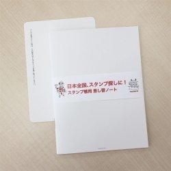 画像1: スタンプ帳 替えノート STM−01用 【メール便OK】
