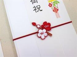 画像2: 小さな刺繍が付いている祝儀袋  【メール便OK】