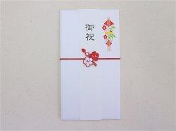 画像1: 小さな刺繍が付いている祝儀袋  【メール便OK】