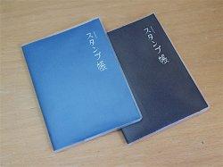 画像1: スタンプ帳  【メール便OK】