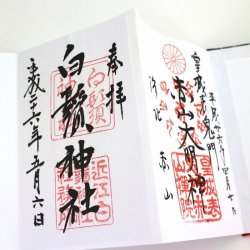 画像5: 朱印帳 麻 【メール便OK】