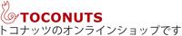 トコナッツのオンラインショップです