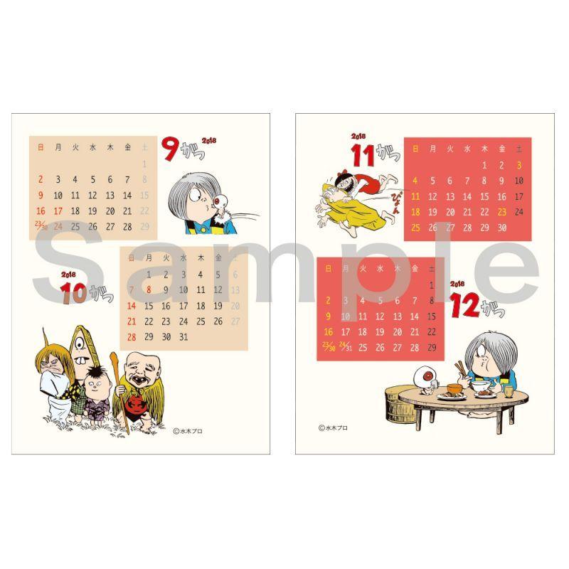 2018年ゲゲゲの鬼太郎カレンダー 壁掛け用 [KC,09]